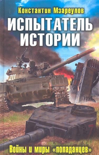 Мзареулов К. Испытатель истории Войны и миры попаданцев свободные миры змеиные войны