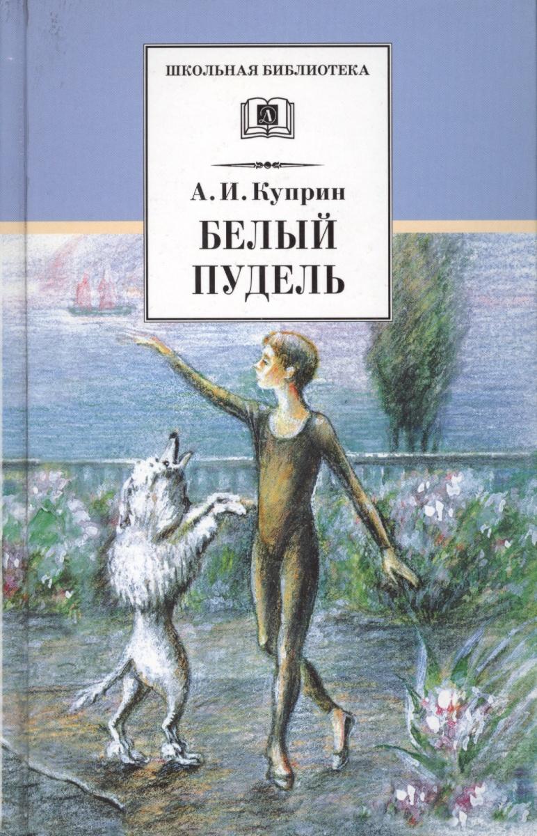 Куприн А. Белый пудель Рассказы ISBN: 9785080045103 куприн а куприн рассказы 1 4 кл