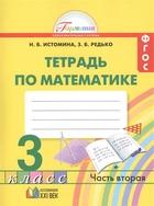 Математика. Рабочая тетрадь к учебнику для 3 класса общеобразовательных организаций. В двух частях. Часть 2. 14-е издание, исправленное и дополненное