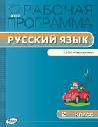 Рабочая программа по русскому языку. 2 класс. К УМК Л.Ф. Климановой, Т.В. Бабушкиной (