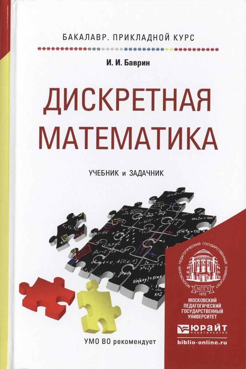 Баврин И. Дискретная математика. Учебник и задачник для прикладного бакалавриата и и баврин математика