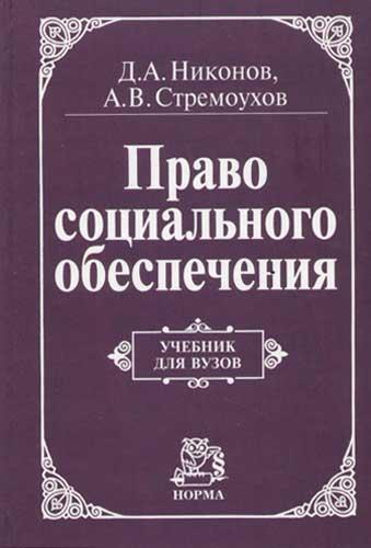 Право соц. обеспечения Никонов