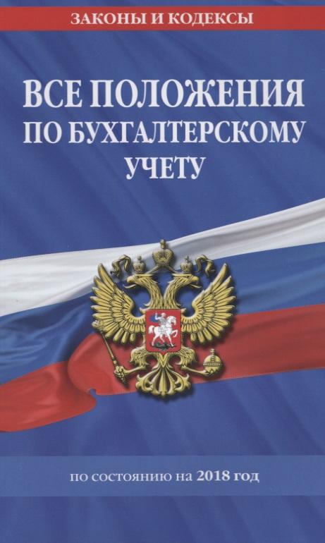 Усанов В.: Все положения по бухгалтерскому учету по состоянию на 2018 год