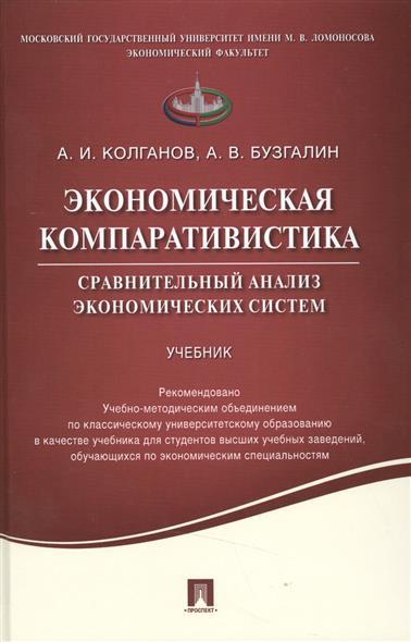 Экономическая компаративистика Сравнительный анализ экономических систем Учебник