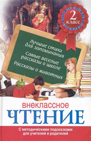 Внеклассное чтение 2 кл. внеклассное чтение 1 класс