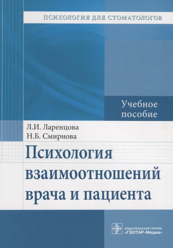 Ларенцова Л., Смирнова Н. Психология взаимоотношений врача и пациента. Учебное пособие ISBN: 9785970429358 л смирнова бисер и стеклярус
