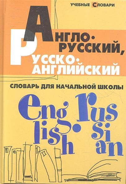 Англо-русский, русско-английский словарь для начальной школы. Издание шестое