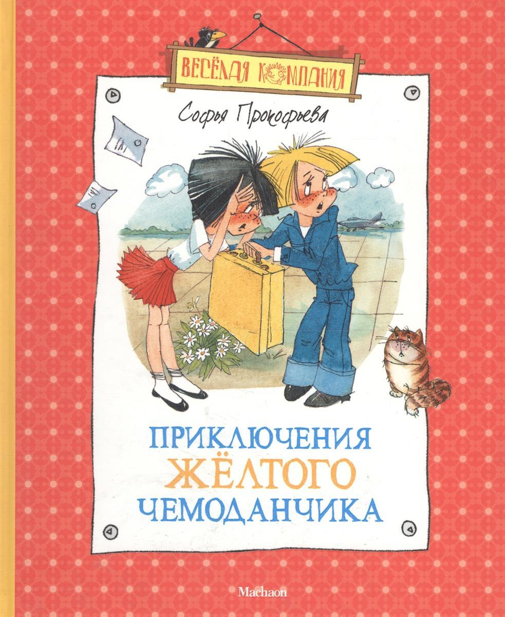 Прокофьева С. Приключения желтого чемоданчика ISBN: 9785389025783 издательство махаон приключения желтого чемоданчика