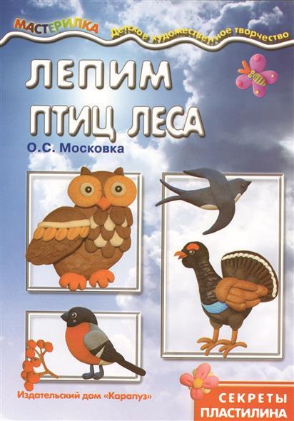 Московка О. Лепим птиц леса. Секреты пластилина секреты пластилина динозавры