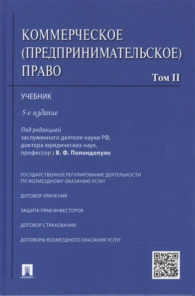 Коммерческое (предпринимательское) право: Учебник. Том II