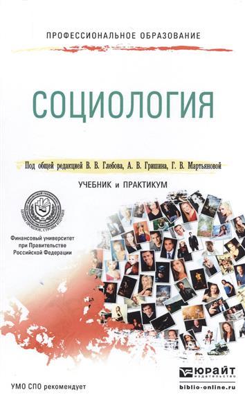 Глебов В., Гришин А., Мартьянова Г. (ред.) Социология. Учебник и практикум