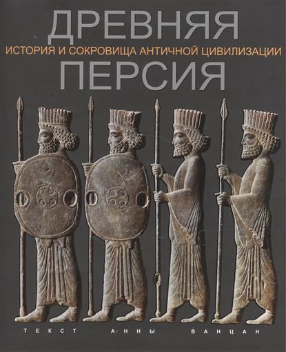 Древняя Персия. История и сокровища античной цивилизации