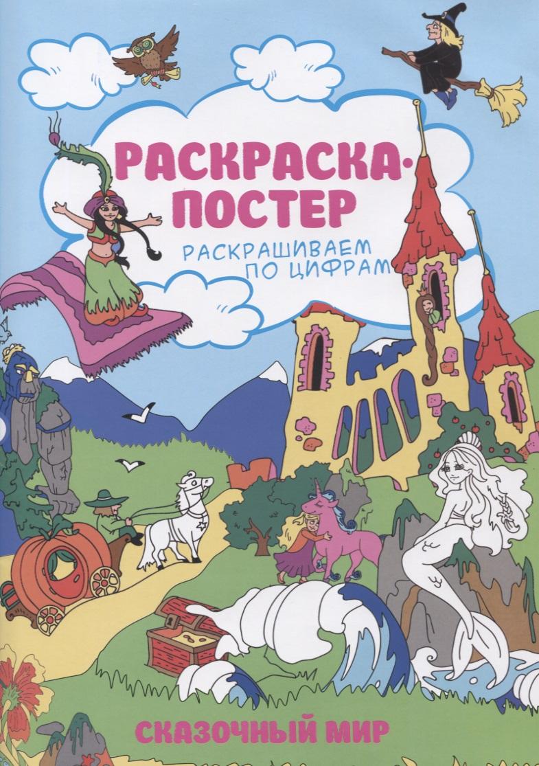 Борисова Е. (худ.) Раскраска-постер. Сказочный мир борисова т детское питание