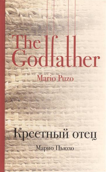 Пьюзо М. Крестный отец пьюзо м крестный отец трилогия комплект из 3 книг isbn 9785040936489