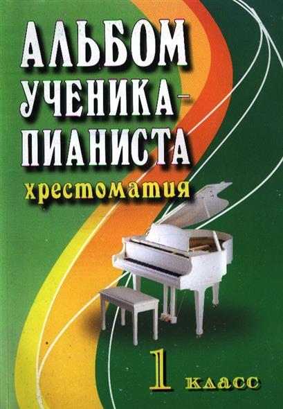 Альбом ученика-пианиста 1 кл