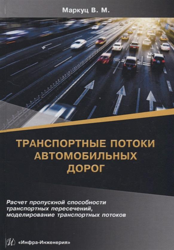 Маркуц В. Транспортные потоки автомобильных дорог. Учебное пособие