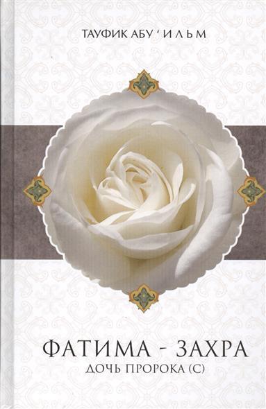 Ильм Т. Фатима-Захра. Дочь пророка (с)