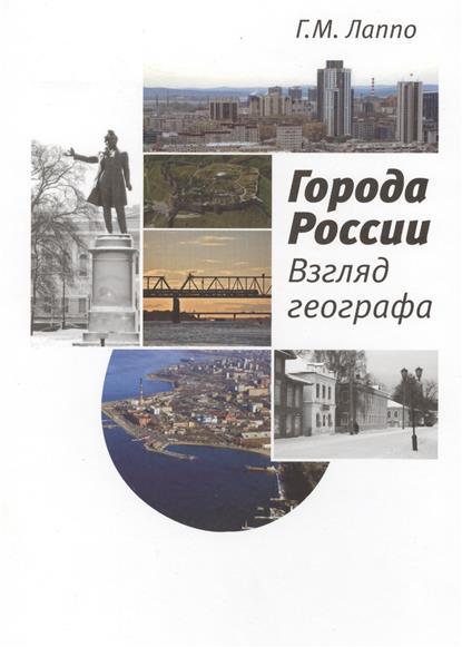 Города России. Взгляд географа