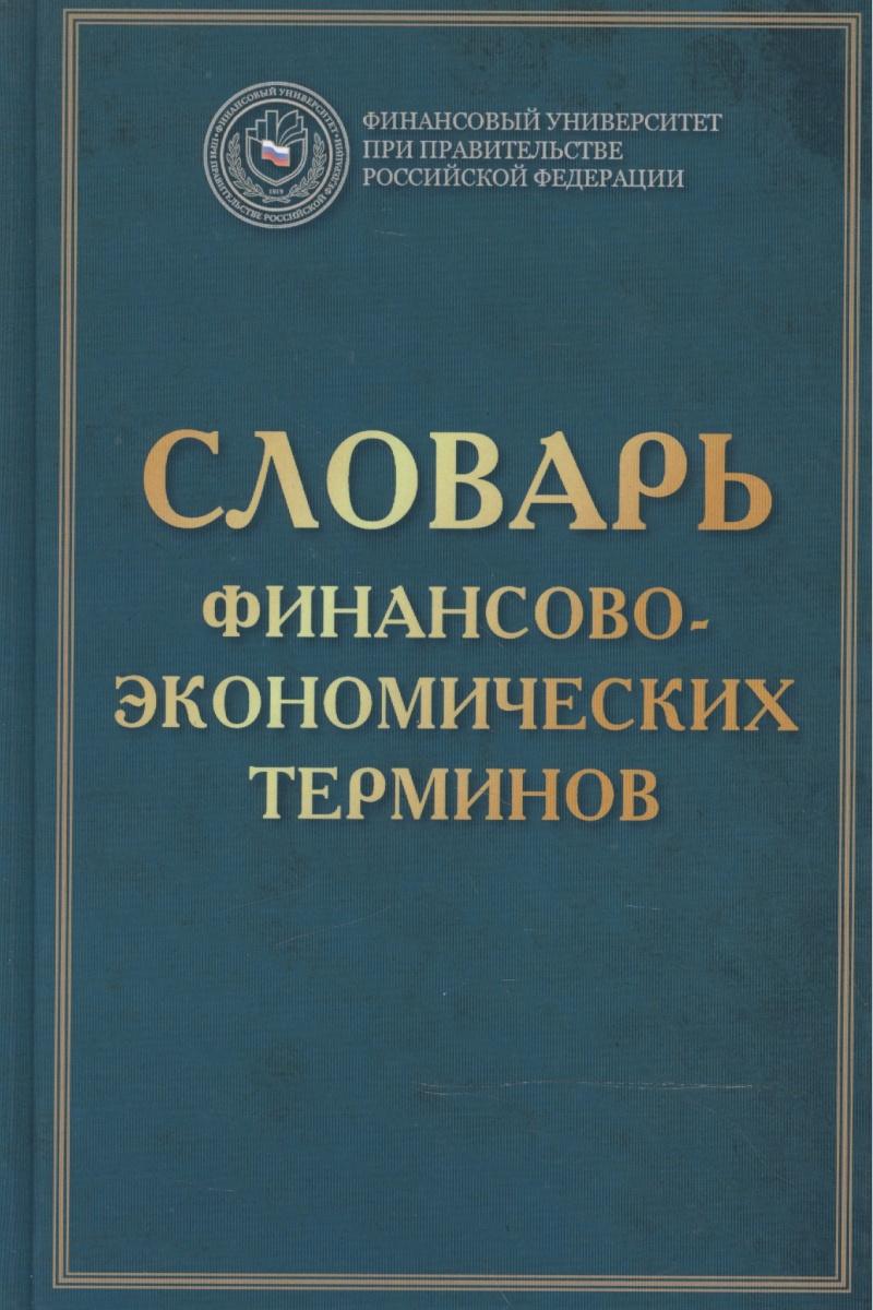 Словарь финансово-экономических терминов
