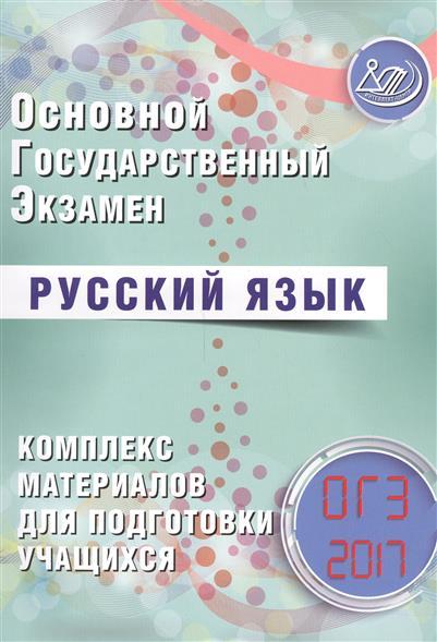 Основной государственный экзамен. 2017. Русский язык. Комплекс материалов для подготовки учащихся
