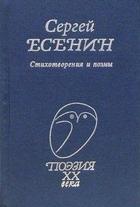 Есенин Стихотворения и поэмы
