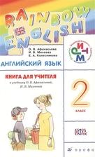 Английский язык. 2 класс. Книга для учителя к учебнику О.В. Афанасьевой, И.В. Михеевой
