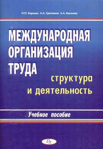 Международная организация труда Структура и деятельность
