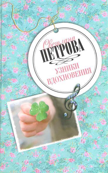 Петрова С. Узники вдохновения