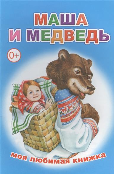 Леднева Е., Целуева Е. (худ.) Маша и медведь леднева е целуева е худ маша и медведь