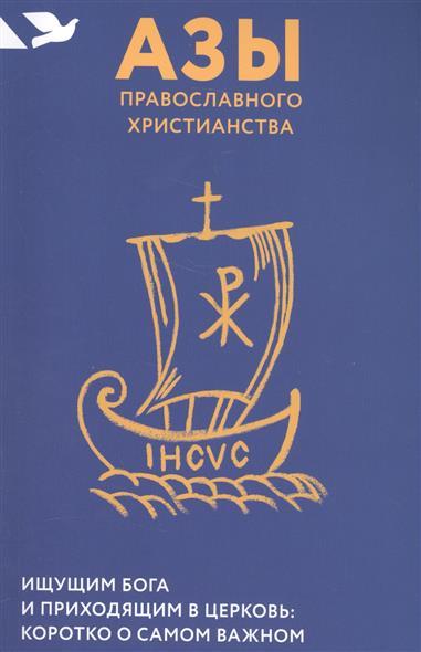 Лучашинов В. Азы православного христианства. Ищущим Бога и приходящим в Церковь: коротко о самом важном