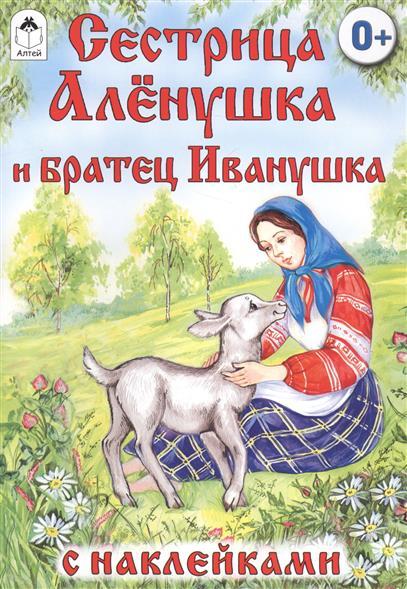 Сестрица Аленушка и братец Иванушка. Русская народная сказка