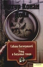 Собака Баскервилей Этюд в багровых тонах Собр. соч. т.1