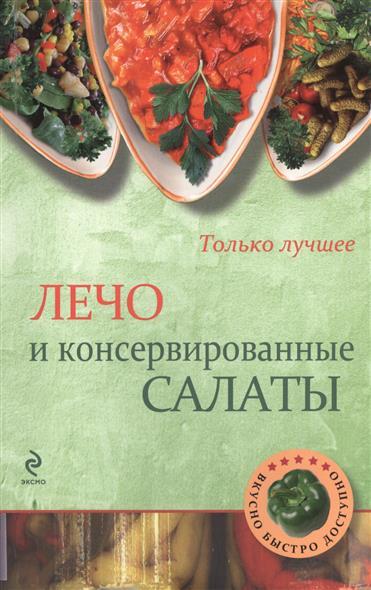 Савинова Н. (авт-сост.) Лечо и консервированные салаты. Самые вкусные рецепты ильиных н сост лучшие салаты