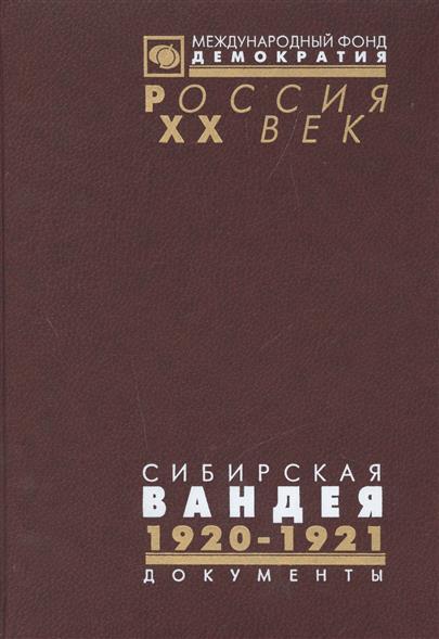 Сибирская Вандея. Том второй. 1920-1921