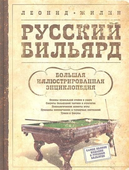 Русский бильярд Большая илл. энциклопедия