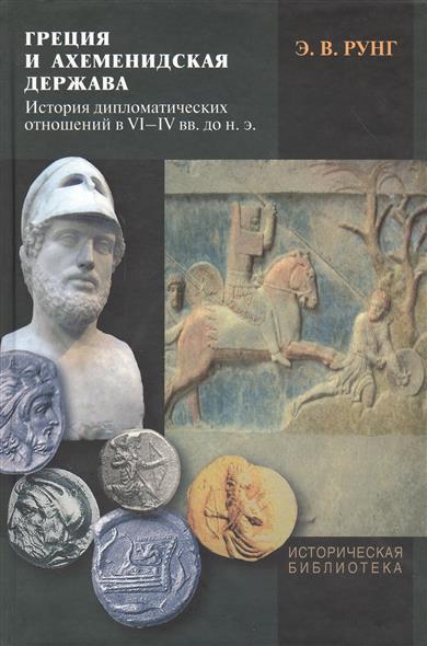 Греция и Ахеменидская держава. История дипломатических отношений в VI-IV вв. до н.э.