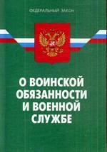 ФЗ О воинск. обязанности и военной службе