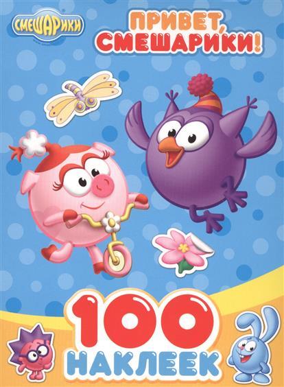 Привет, Смешарики! ISBN: 9785378258192