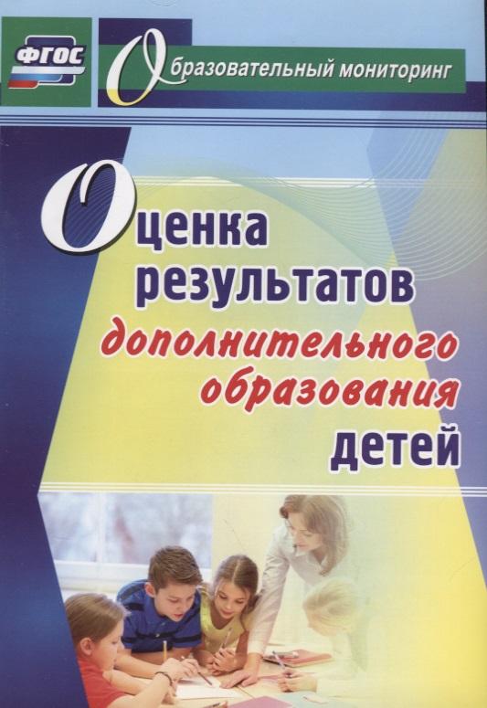 Оценка результатов дополнительного образования детей