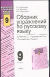 Сборник упр. по рус. яз. 9 кл