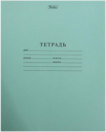 Комплект тетрадей 10 шт., 18 л., клетка, Hatber