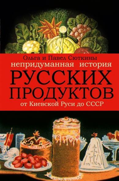 Непридуманная история русских продуктов