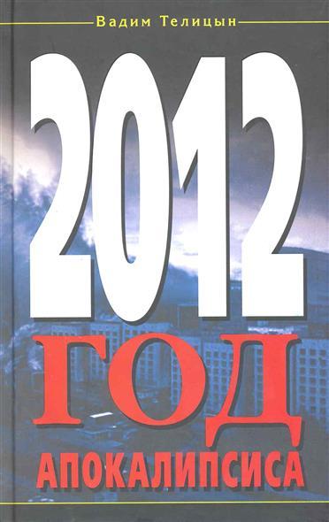 Телицын В. 2012 Год Апокалипсиса хонда срв спорт 2012 год