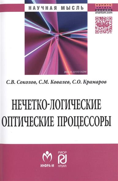 Соколов С.: Нечетко-логические оптические процессоры