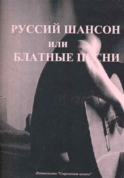 Русский шансон или блатные песни