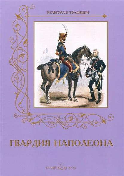 Алдонина Р. Гвардия Наполеона алдонина р станислав жуковский
