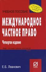 Леанович Е.Б. Международное частное право