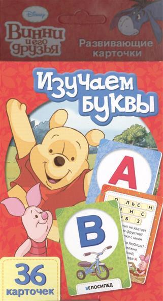Смилевска Л. (ред.) Винни и его друзья. Изучаем буквы. 36 карточек