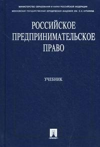 Российское предпринимательское право Ершова