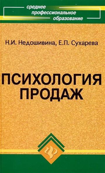 Недошивина Н. Психология продаж Уч. пос.